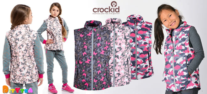 Children's vests-fashionable outerwear for autumn Crockid