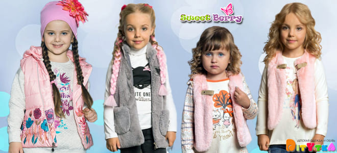 Baby vests-fashionable outerwear for autumn Sweet Berry