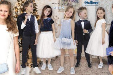 Праздничная коллекция ИНЕЙ от Gulliver
